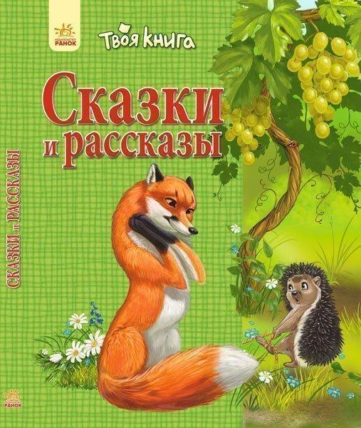 Твоя книга Сказки и рассказы (зелёная)