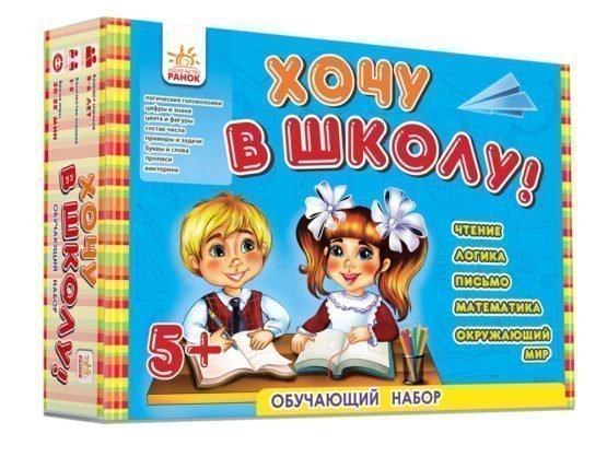 Обучающий игровой набор (Н) — Хочу в школу