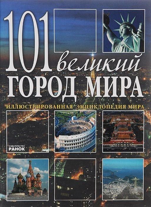 101 великий город мира-Энциклопедя «Весь мир»