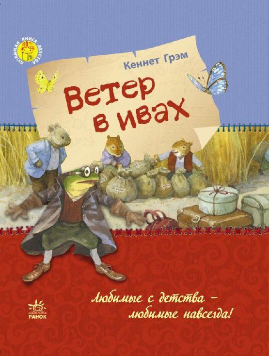 Любимая книга детства К. Грэм. Ветер в ивах