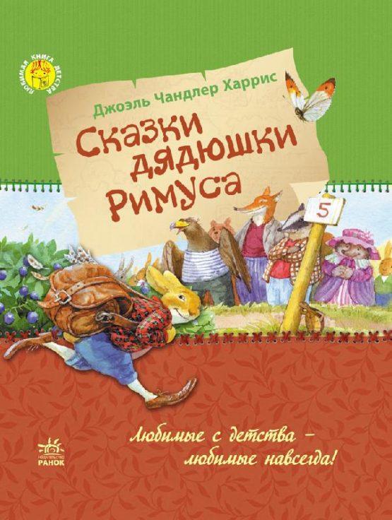 Сказки дядюшки Римуса -Любимая книга детства