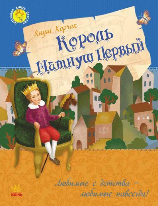 Любимая книга детства Король Матиуш Первый
