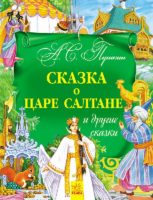 Золотая коллекция Сказка о царе Салтане и другие сказки