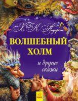 Золотая коллекция Г. Х. Андерсен. Волшебный холм и другие сказки