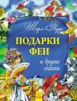 Золотая коллекция Шарль Перо. Подарки феи и другие сказки