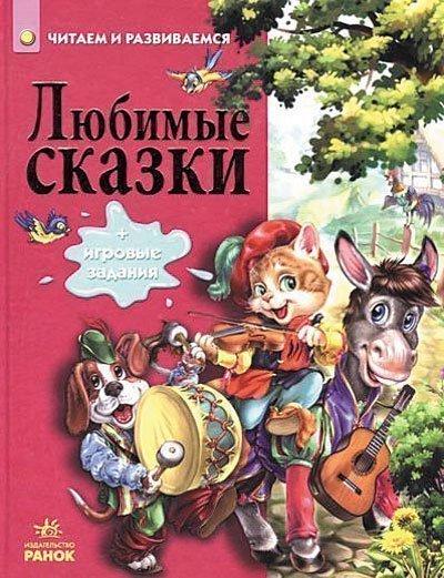 Читаем и развиваемся Любимые сказки