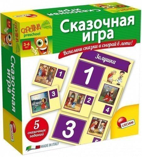 R55050 Обучающая игра СКАЗОЧНАЯ ИГРА