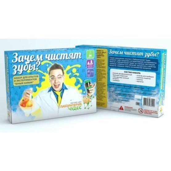 Набор для опытов и экспериментов «Зачем чистят зубы?»