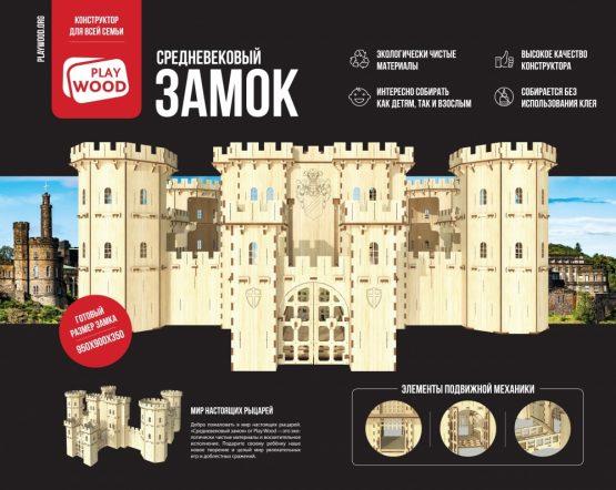 Конструктор деревянный «Большой средневековый замок»