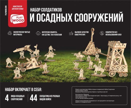 Конструктор деревянный «Набор рыцарей и осадных орудий для замка»