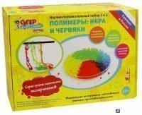 X004 Серия лучших химических экспериментов «Полимеры: икра и червяки»