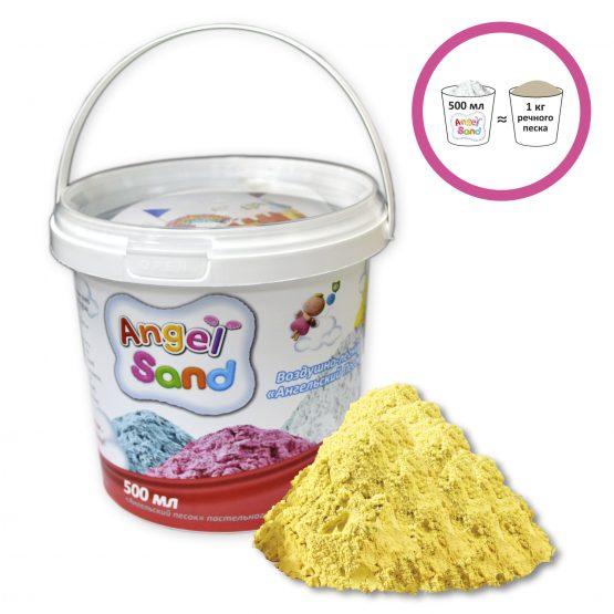 Игровой песок 0.5л Жёлтый Angel Sand